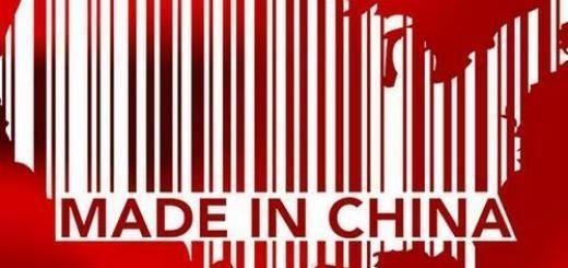 Товары из Китая