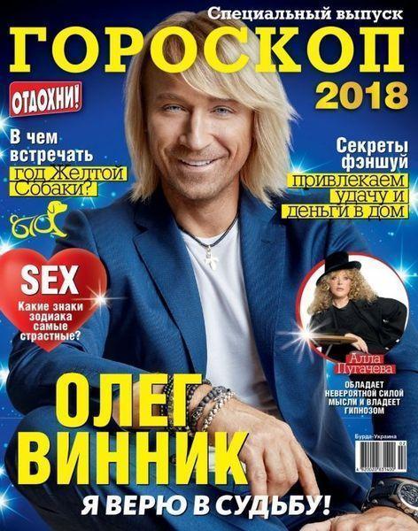 Это судьба: Олег Винник рассказал, что ему пророчили в юности