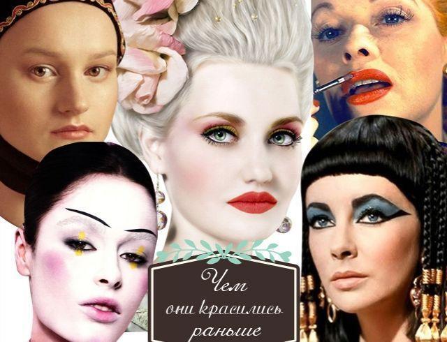 От угля до бьюти-блендера: как развивалась косметическая индустрия с древнейших времен