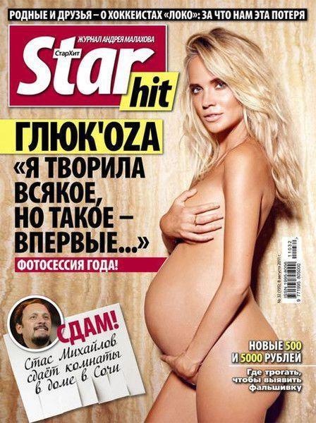 Смелые, голые и беременные: Ермолаева, Климова и другие наши звезды