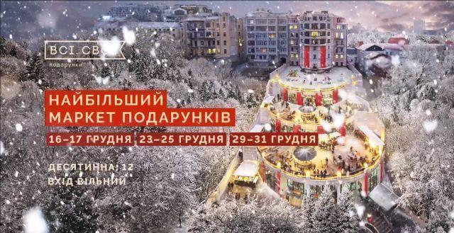 Куда пойти на выходных в Киеве: 16 и 17 декабря