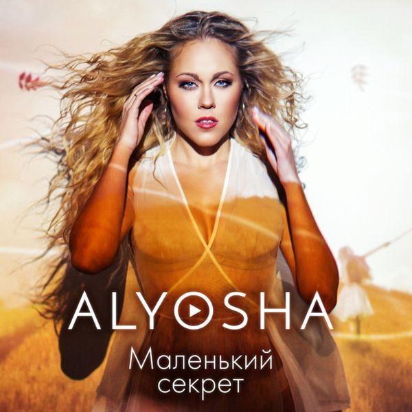 """Певица Alyosha открыла свой """"Маленький секрет"""", презентовав третий лонг-плей, посвященный любви"""