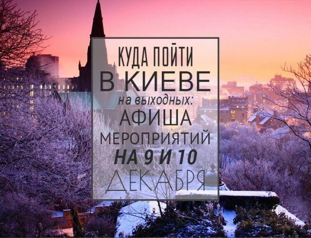 Куда пойти на выходных в Киеве: 9 и 10 декабря