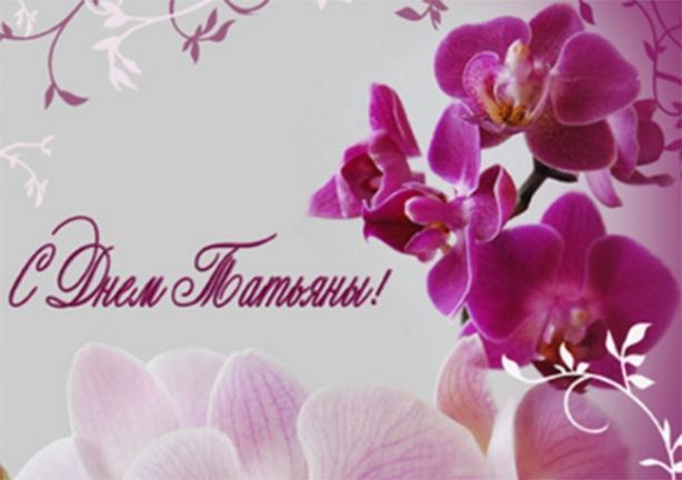 Лучшие поздравления с днем Татьяны в стихах прикольные