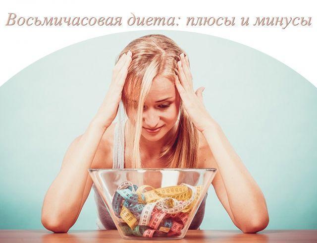 Восьмичасовая диета : плюсы и минусы интервального голодания