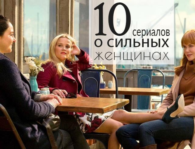 Десять сериалов о сильных женщинах