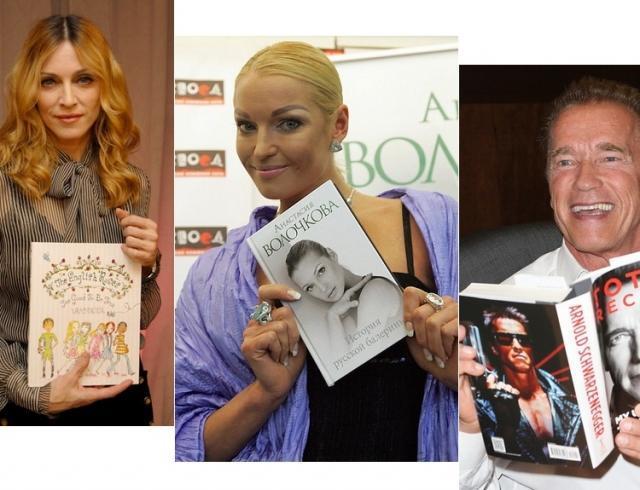 Всемирный день писателя: 10 звезд, выпустивших собственные книги