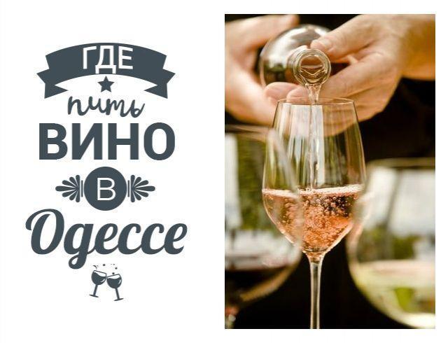 Винный бар : где пить вино в Одессе