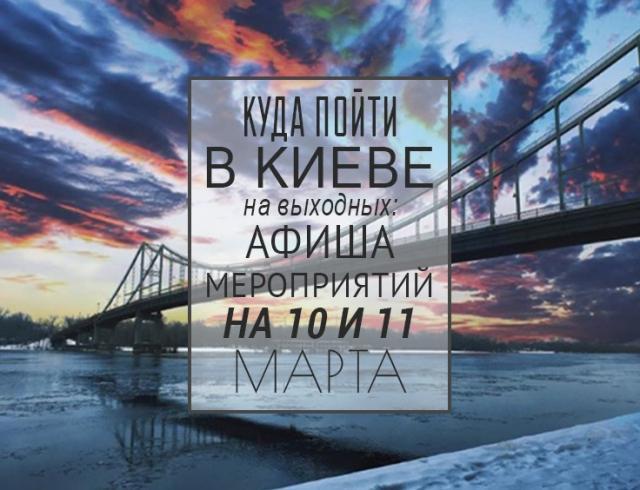 Куда пойти на выходных в Киеве : 10 и 11 марта