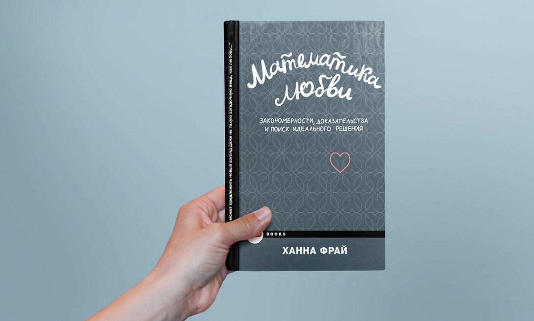 6 книг о любви и отношениях в жанре нон-фикшн
