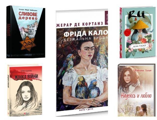 Критик рекомендует: 5 книг о женщинах с «другими» приоритетами