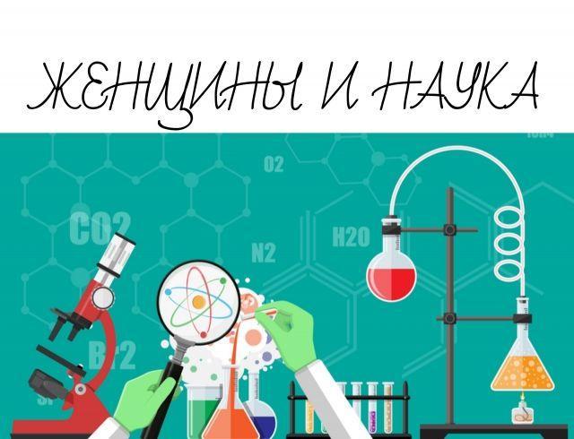 День науки: женщины, которые сделали ЭТО