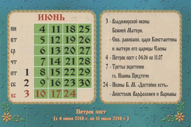 Праздники в церковном календаре на июнь 2018 года