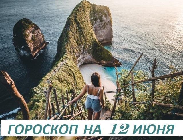 Гороскоп на 12 июня 2018: ум, несомненно, первое условие для счастья