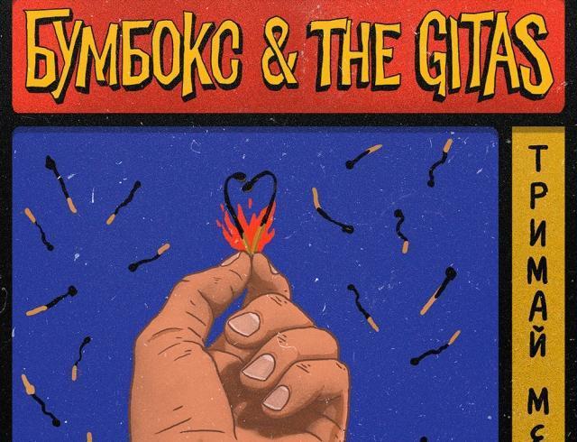 """Бумбокс и The Gitas презентуют совместный трек """"Тримай мене"""""""