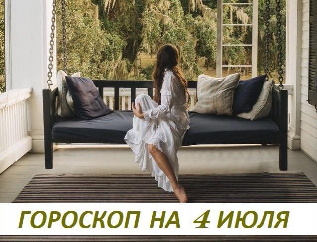 Гороскоп на 4 июля 2018: счастлив тот, кто счастлив у себя дома