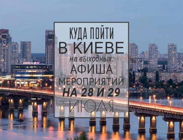 Куда пойти в Киеве на выходные: афиша мероприятий на 28-29 июля
