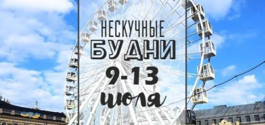Нескучные будни: чем заняться на неделе 9-13 июля в Киеве