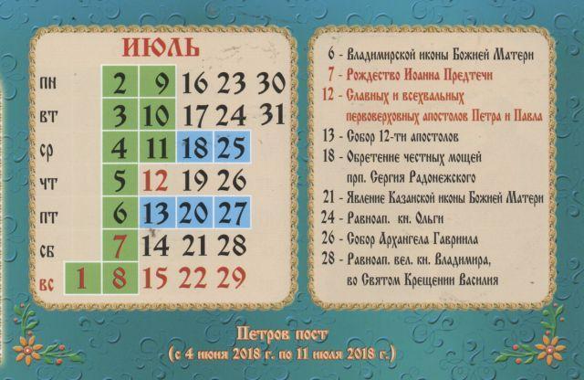 Праздники в церковном календаре на июль 2018 года