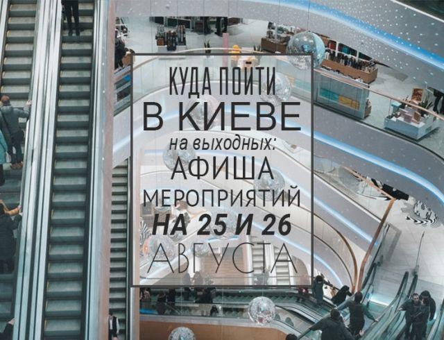 Куда пойти в Киеве на выходные: афиша мероприятий на 25-26 августа