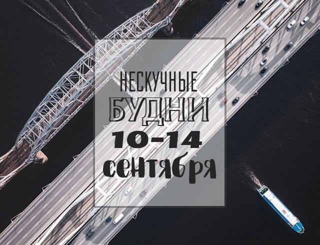 Нескучные будни: чем заняться на неделе 10-14 сентября в Киеве
