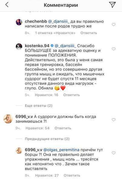 Худеющую после родов Костенко обвинили в дистрофии