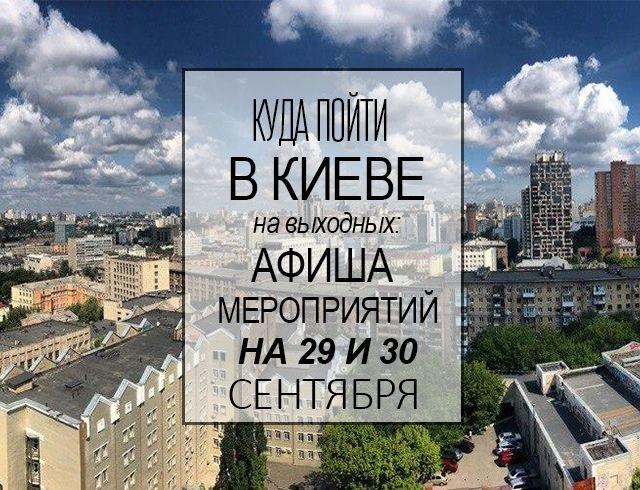 Куда пойти в Киеве на выходные: афиша мероприятий на 29-30 сентября