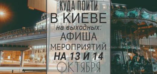 Куда пойти в Киеве на выходные: афиша мероприятий на 13-14 октября