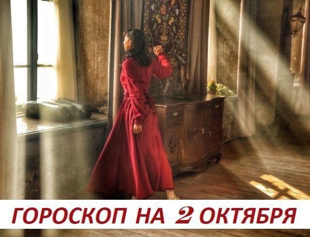 Гороскоп на 2 октября: не осень в нашей грусти виновата, а лишь в душе отсутствие весны