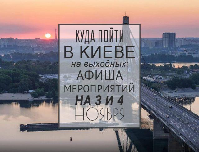 Куда пойти в Киеве на выходные: афиша мероприятий на 3 и 4 ноября