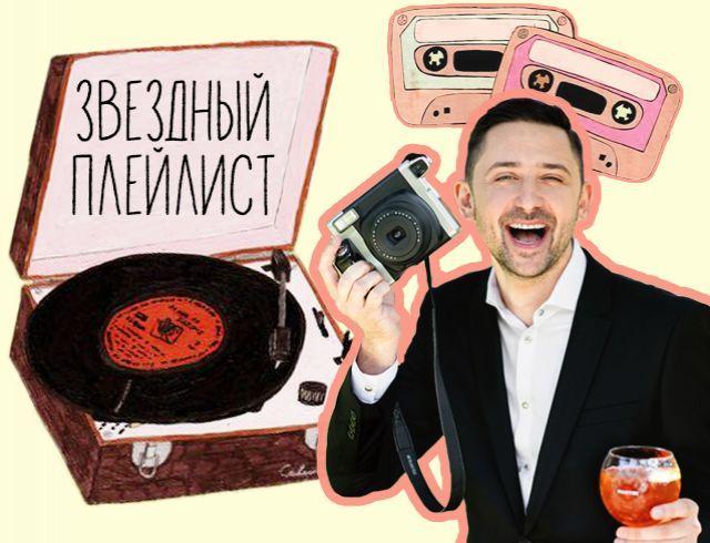 Что слушают творческие люди: любимые треки Андрея Шабанова