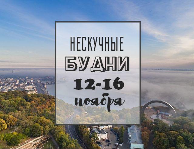 Нескучные будни: чем заняться на неделе 12-16 ноября в Киеве