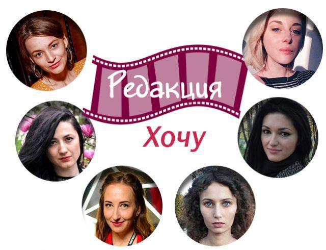 Редакция ХОЧУ о своих любимых телегероинях