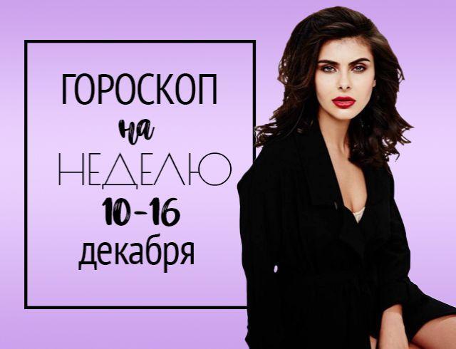 Гороскоп на неделю 10-16 декабря: не верьте словам ни своим, ни чужим, верьте только делам и своим, и чужим