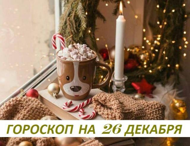 Гороскоп на 26 декабря: мы обладаем только тем счастьем, которое способны понять