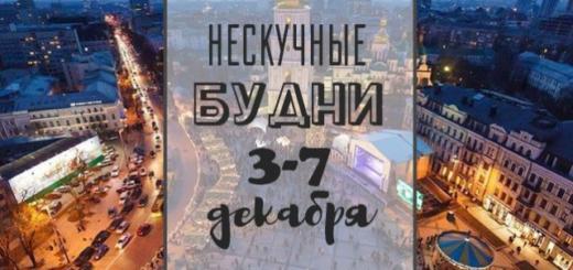 Нескучные будни: куда пойти в Киеве на неделе 3-7 декабря