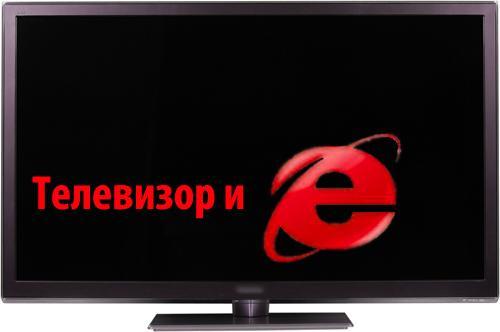 Выбираем телевизор с выходом в Интернет