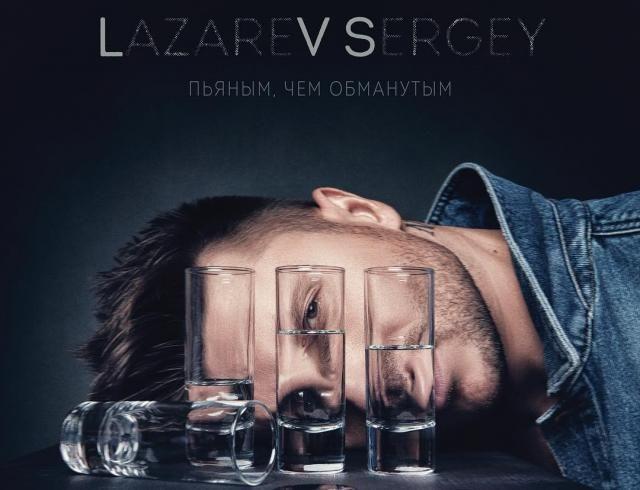 """Сергей Лазарев под псевдонимом LVS выпустил стильный трек: премьера """"Пьяным, чем обманутым"""""""
