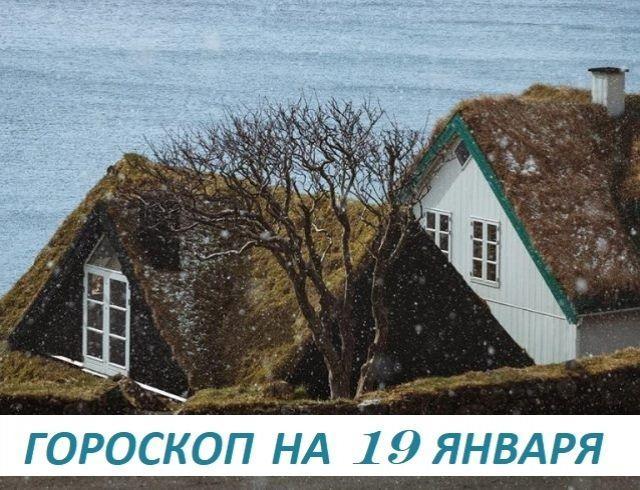 Гороскоп на 19 января: нужно уметь уходить, когда ты не нужен