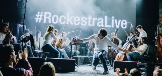 Рок и симфония. Это возможно