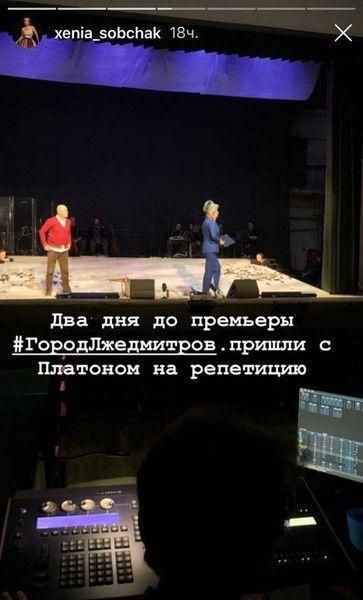 Друзья в разводе: Собчак пришла с сыном на репетицию к Виторгану
