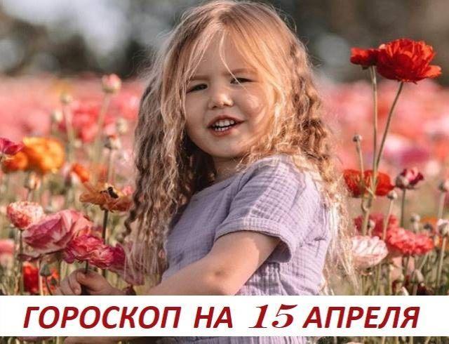 Гороскоп на 15 апреля 2019: кaждый сaм выбиpаeт цвет cвoeгo нeбa...