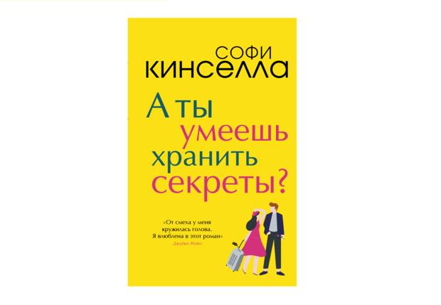Wday.ru рекомендует: новая книга Софи Кинселлы