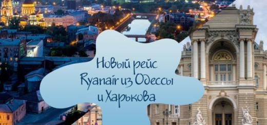 Время путешествовать: Ryanair запускает новые рейсы из Одессы и Харькова