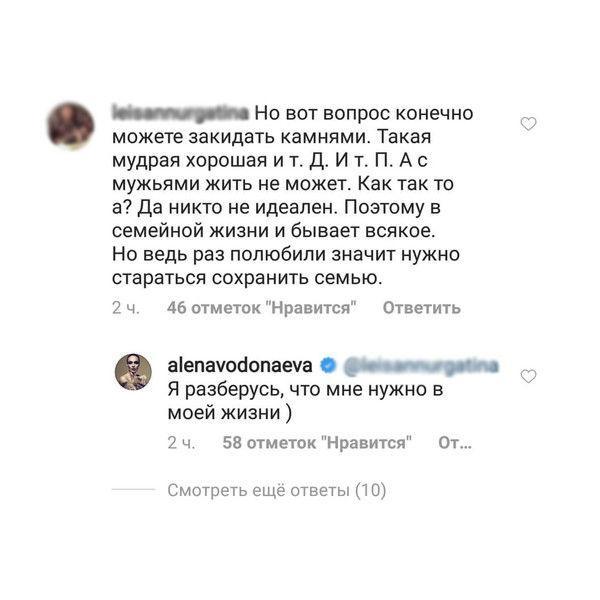 Водонаева и Косинус официально разводятся