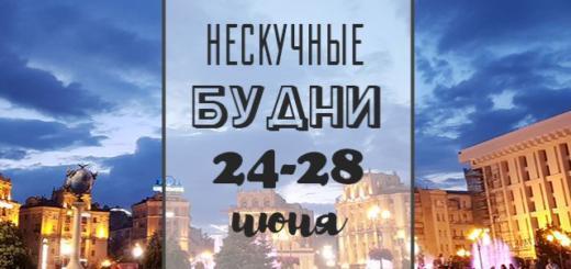 Нескучные будни: куда пойти в Киеве на неделе с 24 по 28 июня