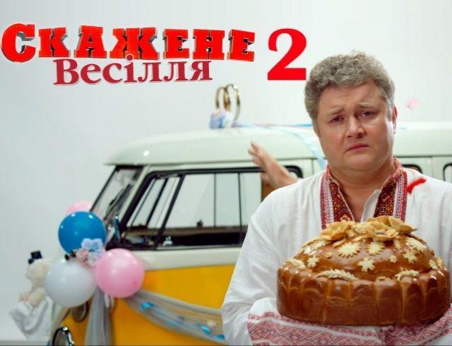 """""""Скажене Весілля-2"""": стало известно, когда ожидать вторую часть комедии"""