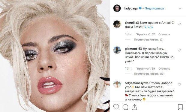 Леди Гага выложила первый пост после атаки российских фанатов