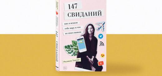 8 книг от популярных блогеров, которые помогут в достижении мечты