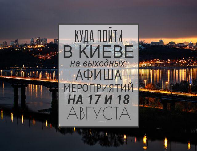 Куда пойти на выходных в Киеве: 17 и 18 августа